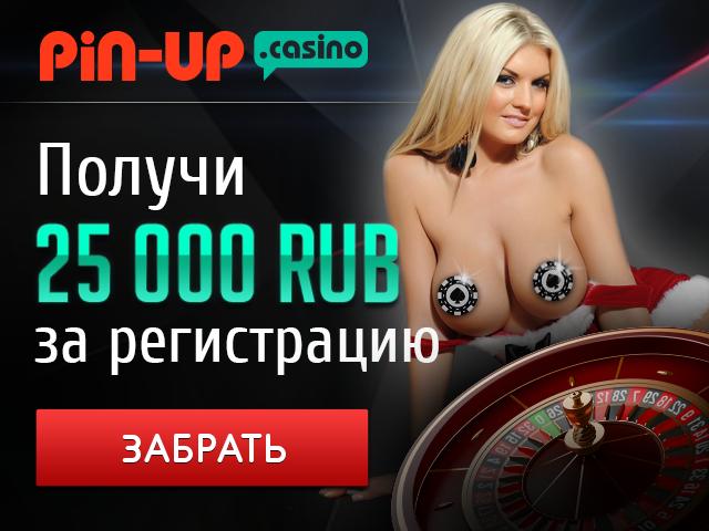 Скачать пин ап казино на айфон