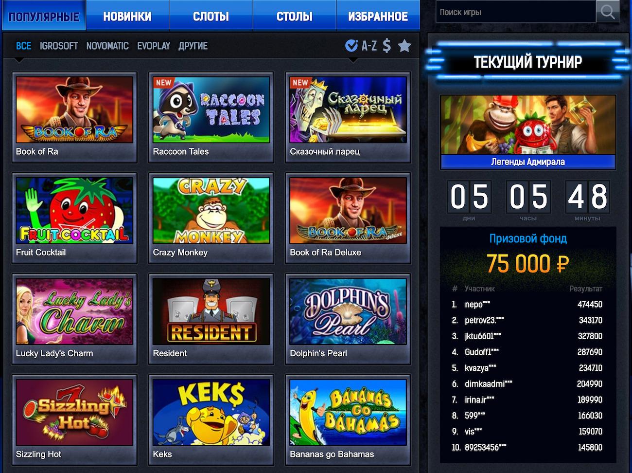 азартные игры игровые автоматы бесплатно скачать
