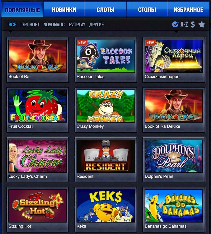 Играть в игровые автоматы 77777 играть бесплатно адреса подпольных игровых автоматов