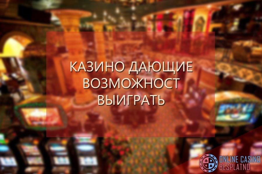 Сокровища интернет казино бездепозитный бонус
