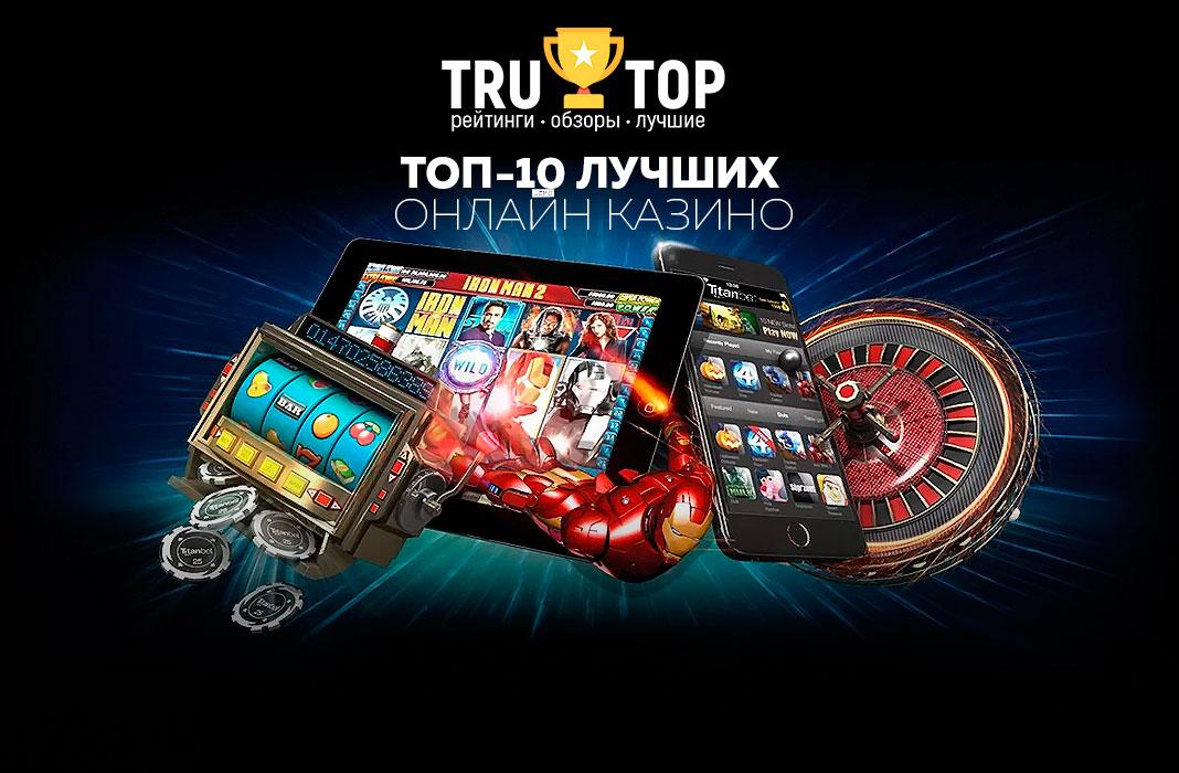 Играть в казино обман плей амо казино играть бесплатно