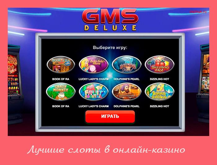 Казино онлайн бесплатно без регистрации 888 казино остров сокровищ играть онлайн